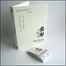 Haiku Book Test by Vincent Hedan
