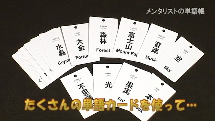Mentalist`s Vocabulary Flash Cards by Tenyo Magic